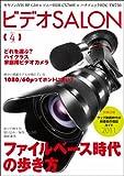 ビデオ SALON (サロン) 2011年 04月号 [雑誌]
