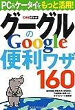 できるポケット グーグルGoogleの便利ワザ 160