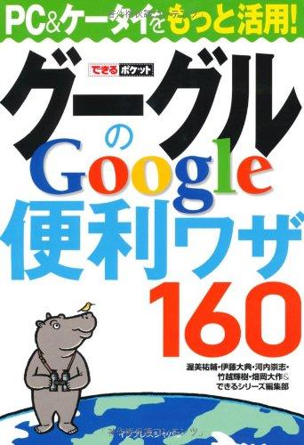 グーグルGoogleの便利ワザ160