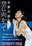 【Book】  空に向かって 増補版 (扶桑社文庫) / 安藤 美姫
