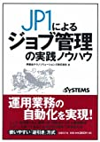 JP1によるジョブ管理の実践ノウハウ