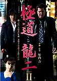 極道 龍二 PART2【DVD】