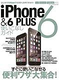 iPhone6&6PLUS使いこなしガイド (三才ムックvol.748)