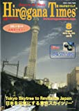 Hir@gana Times (ヒラガナ タイムズ) 2012年 08月号 [雑誌]