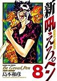 新吼えろペン(8) (サンデーGXコミックス)