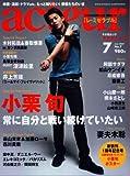 acteur(アクチュール) No.7 (2007 JULY) (キネ旬ムック) (キネ旬ムック)