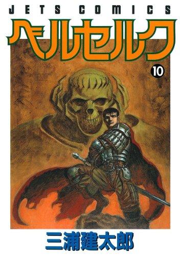 ベルセルク 10 (ジェッツコミックス)