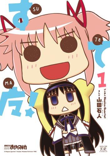 すてマ!  (1) (まんがタイムKRコミックス)