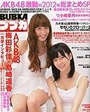 BUBKA (ブブカ) 2013年 02月号 [雑誌]