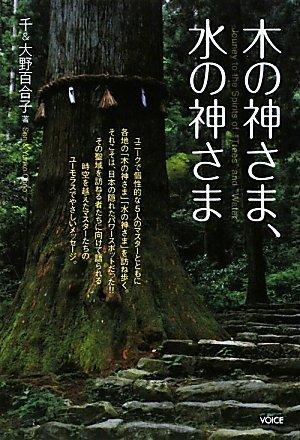 木の神さま、水の神さま