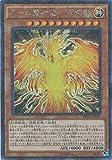 遊戯王カード MP01-JP001 ラーの翼神竜−不死鳥(ミレニアムシークレットレア)遊☆戯☆王デュエルモンスターズ [MILLENNIUM PACK]
