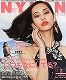 NYLON JAPAN (ナイロンジャパン) 2015年 02月号