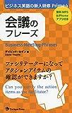 ビジネス英語の新人研修 Prime4 会議のフレーズ (ビジネス英語の新人研修Prime)