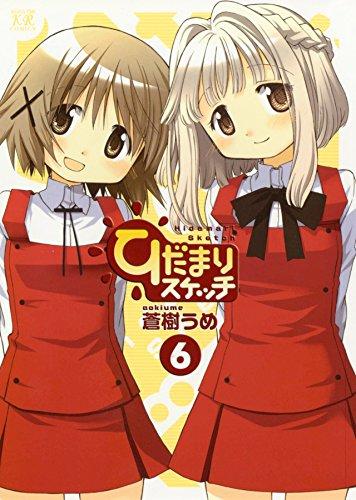 ひだまりスケッチ 6巻 (まんがタイムKRコミックス)