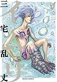 イムリ 9<イムリ> (ビームコミックス)