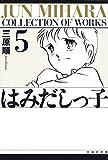 はみだしっ子 5 (白泉社文庫)