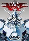 冥王計画ゼオライマー 完全版 (リュウコミックス) (リュウコミックス)