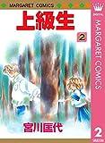 上級生 2 (マーガレットコミックスDIGITAL)
