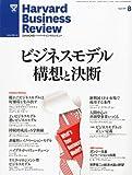 Harvard Business Review (ハーバード・ビジネス・レビュー) 2011年 08月号 [雑誌]