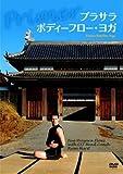プラサラ・ボディーフロー・ヨガ [DVD]