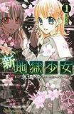 新・地獄少女(1) 特装版 (プレミアムKC)