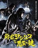 勇者ヨシヒコと悪霊の鍵 Blu-ray BOX