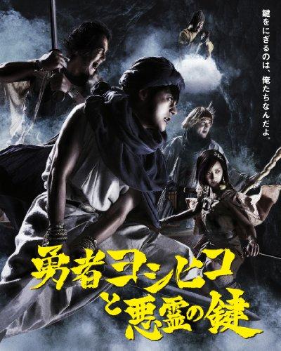 勇者ヨシヒコと悪霊の鍵 Blu-ray BOXの画像