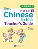 img - for Easy Chinese for Kids: v. 1: Teacher's Guide book / textbook / text book