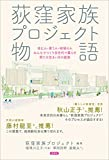 荻窪家族プロジェクト物語: 住む人・使う人・地域の人みんなでつくり多世代で暮らす新たな住まい方の提案