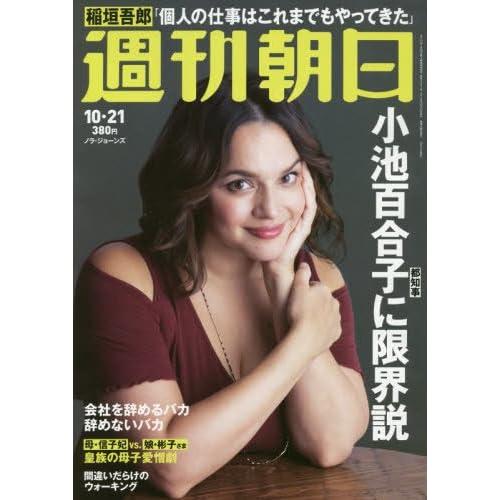 週刊朝日 2016年 10/21 号 [雑誌]