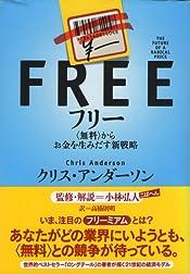 フリー~〈無料〉からお金を生みだす新戦略 著者: クリス・アンダーソン(著) 小林弘人(監修)