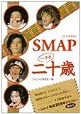 SMAP�� �ʵ���¸��