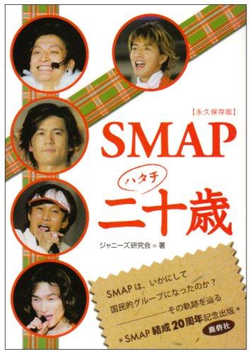 SMAP二十歳 永久保存版ジャニーズ研究会
