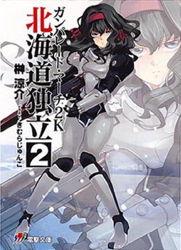 ガンパレード・マーチ 2K 北海道独立(2) (電撃文庫)