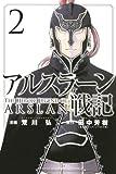 アルスラーン戦記(2) (講談社コミックス)