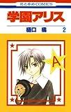 学園アリス 2 (花とゆめコミックス)