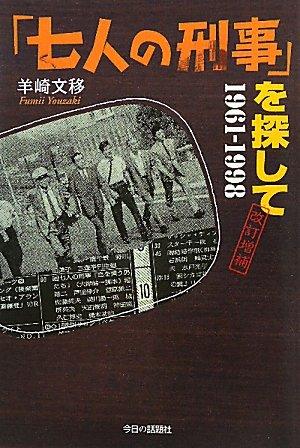 「七人の刑事」を探して―1961‐1998