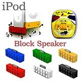iPod専用 ブロックスピーカー BB5002 レッド