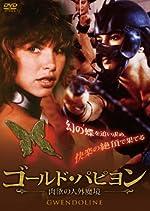 ゴールド・パピヨン [DVD]