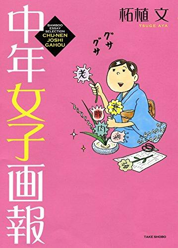 中年女子画報 (バンブーエッセイセレクション)