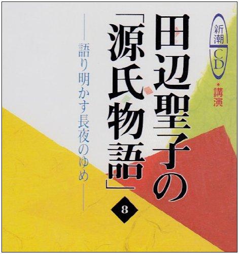 田辺聖子の「源氏物語」 8 [新潮CD講演] (新潮CD 講演)