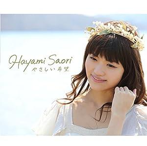 やさしい希望<通常盤> CD(1枚組)  (TVアニメ「赤髪の白雪姫」オープニングテーマ)