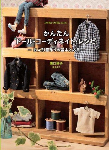 かんたんドール・コーディネイト・レシピ –お人形服作りの基本と応用– (Dolly*Dolly Books) (Dolly Dolly Books)