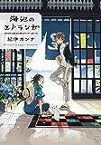 コミックス / 紀伊カンナ のシリーズ情報を見る