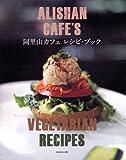 阿里山カフェ レシピ・ブック