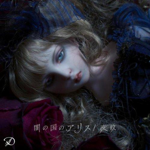 闇の国のアリス/波紋