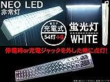 【即納!若干数入荷しました!】省エネLED60灯 蛍光灯型非常灯 54灯+6灯充電式で停電時点灯
