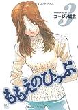 ももえのひっぷ 3巻 (ニチブンコミックス)