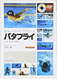 バタフライ (水泳レベルアップシリーズ)