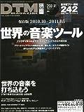 DTM MAGAZINE (マガジン) 2011年 05月号 [雑誌]